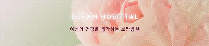 건강한 출산과 모유수유를 위하는 보람병원